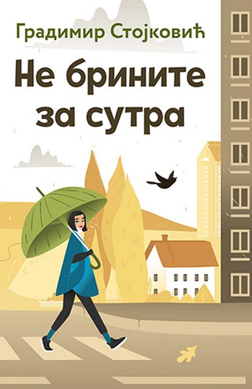 Ne brinite za sutra  Gradimir Stojkovic  knjiga 2020 Domaci autori