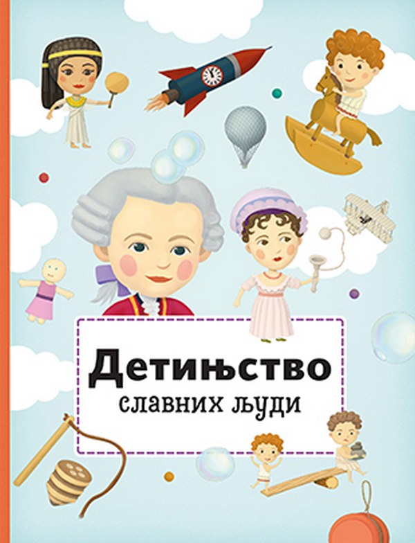 Detinjstvo slavnih ljudi  Petra Tekslova  knjiga 2020