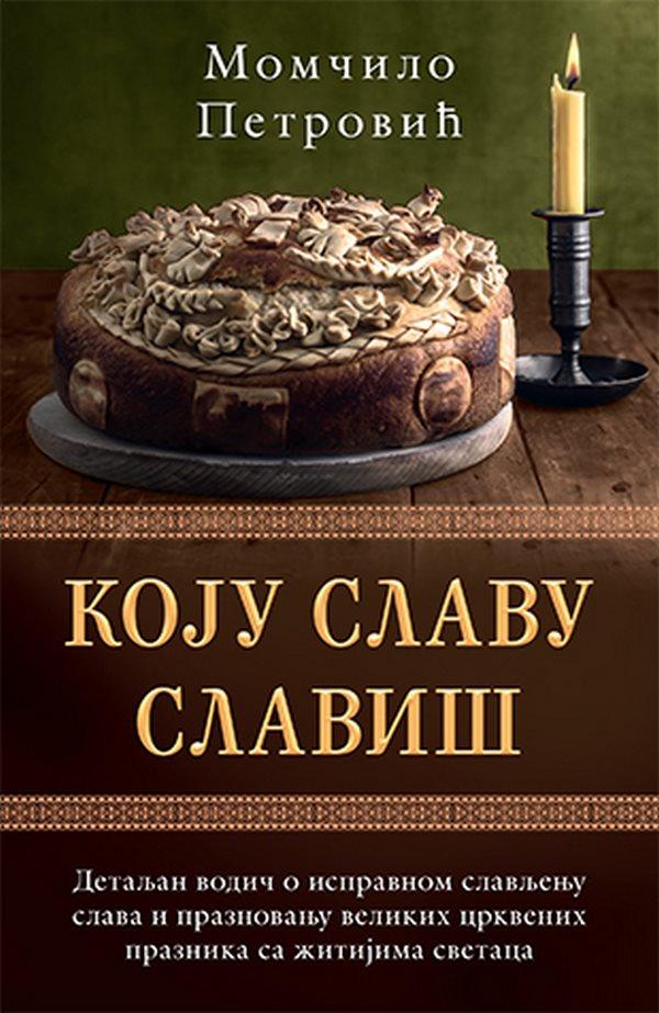 Koju slavu slavis  Momcilo Petrovic  knjiga 2020 Publicistika
