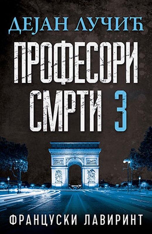Profesori smrti 3: Francuski lavirint  Dejan Lucic  knjiga 2020 Domaci autori