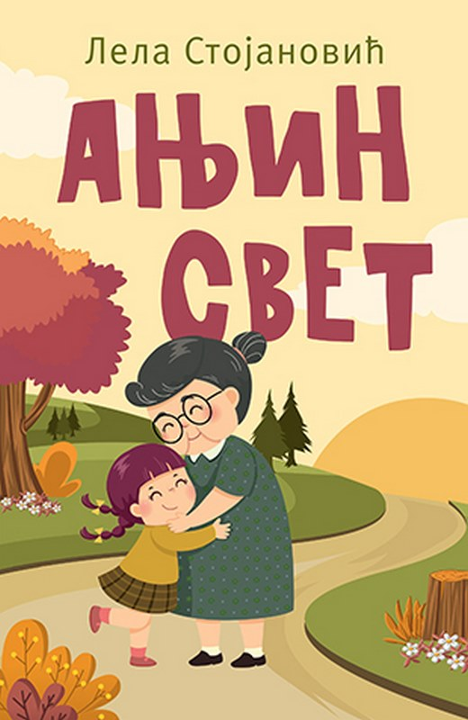 Anjin svet  Lela Stojanovic  knjiga 2021 Knjige za decu