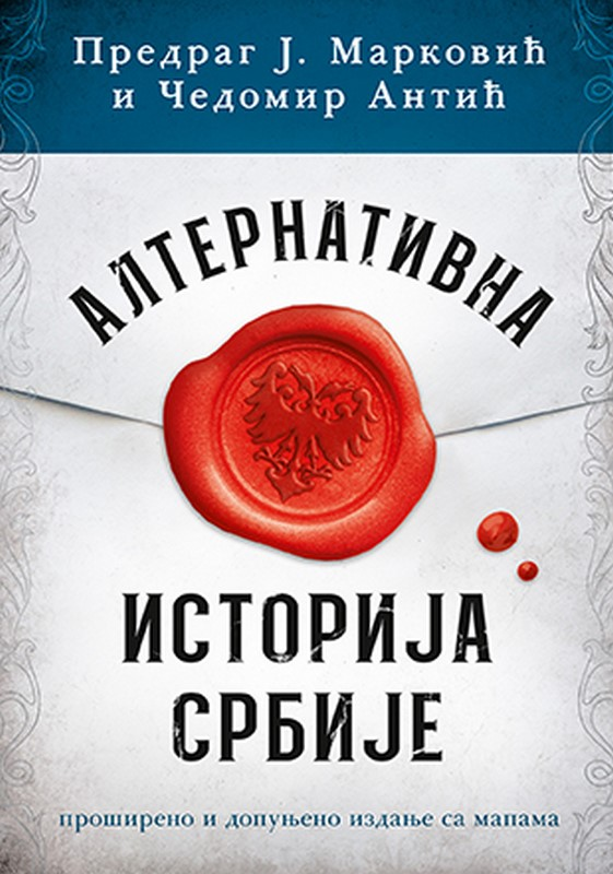 Alternativna istorija Srbije  Cedomir Antic  knjiga 2021 Publicistika