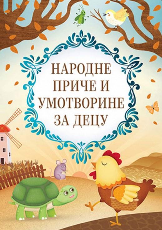 Narodne price i umotvorine za decu    knjiga 2021 Mali skolarci: 7-9 god.