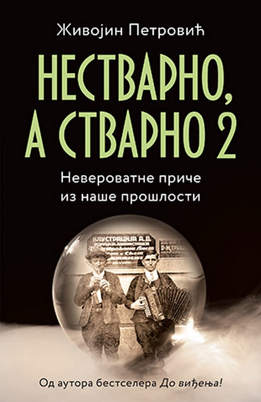 Nestvarno, a stvarno 2  Zivojin Petrovic  knjiga 2021 Publicistika