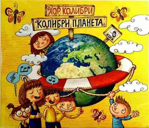 CD HOR KOLIBRI KOLIBRI PLANETA album 2014 pgp rts srbija djecija decija balkan