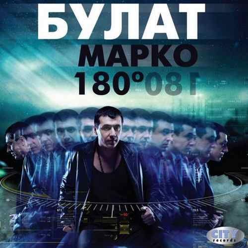 CD MARKO BULAT  180 STEPENI ALBUM 2013 serbia bosnia croatia city records