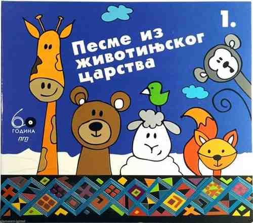 CD PESME IZ ZIVOTINJSKOG CARSTVA 1 pgp rts compilation 2012 decije pesme djecije