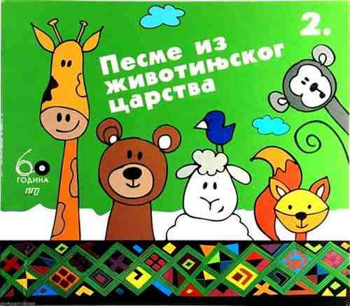 CD PESME IZ ZIVOTINJSKOG CARSTVA 2 pgp rts compilation 2012 decije pesme djecije