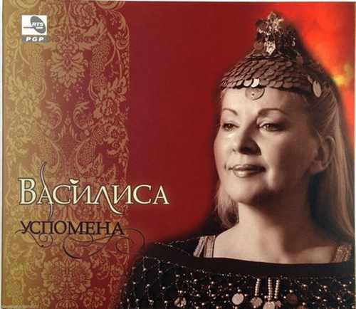 CD VASILISA USPOMENA album 2013  pgp rts etno balkan music srbija bosna hrvatska