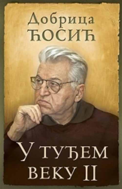 U TUDJEM VEKU II DOBRICA COSIC knjiga 2015 Domaci autori Esejistika Autobiografy
