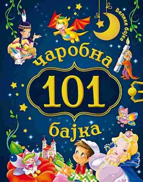 101 CAROBNA BAJKA Zanimljive price pune avantura i simpaticnih dragih likova