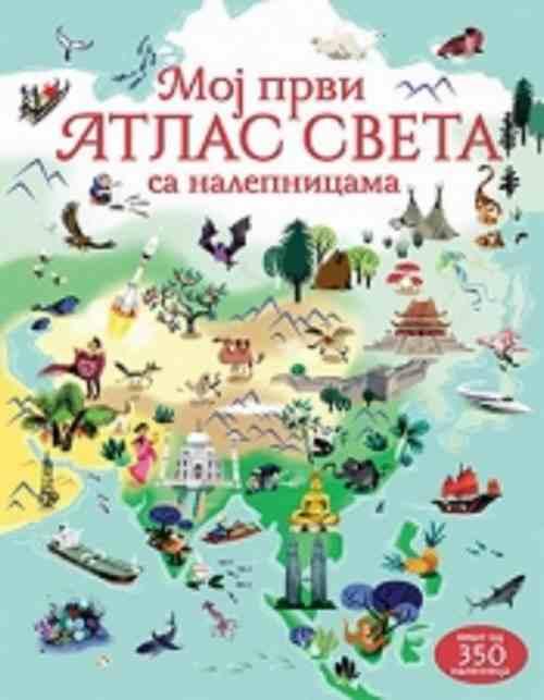 MOJ PRVI ATLAS SVETA SA NALEPNICAMA Knjiga za decu 2016 Slikovnice cirilica